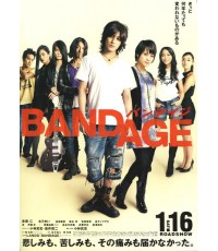 หนังญี่ปุ่นBandage movie /เสียงญี่ปุ่น+ซับไทย DVD 1แผ่น/(อะคานิชิ จิน KAT-TUN)