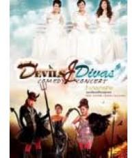 Devil  Divas Concert(Devil :มัม, ฮาย, โอปอล์ และ Divas :ตู่ นันทิดา, ตุ๊ก วิยะดา , แอม)DVD 2 แผ่น