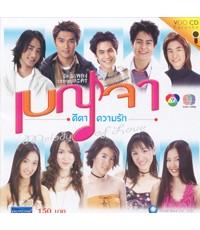 เบญจา คีตา ความรัก /ละครไทย TV2D 3แผ่นจบ