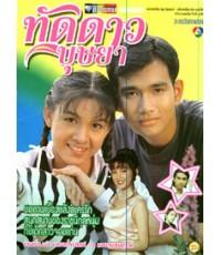 ทัดดาวบุษยา(กบ+เอกรัตน์) /ละครไทย TV2D 6แผ่นจบ