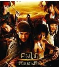 คนไททิ้งแผ่นดิน /หนังไทย DVD 1แผ่น