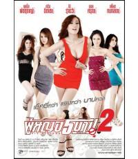 ผู้หญิง 5บาป 2 /หนังไทย DVD 1แผ่น