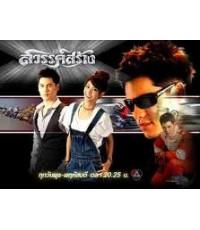 สวรรค์สร้าง (ซี ศิวัฒน์/ มิน พีชญา) /ละครไทย TV2D 3แผ่นจบ