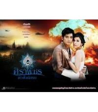 ศิลาพัชรดวงใจนักรบ(ศรราม+ศรีริต้า+หยาด+ชาย) /ละครไทย TV2D 3แผ่นจบ
