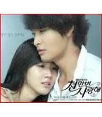ซีรี่ย์เกาหลีLoving You a Thousand Times ขอรักเธอสักพันครั้ง/พากษ์ไทย TV2D 11แผ่นจบ (อัดจากทีวี)