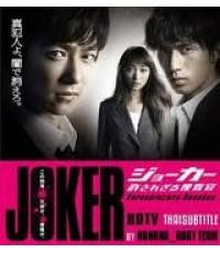 ซีรี่ย์ญี่ปุ่นJoker /เสียงญี่ปุ่น+ซับไทย V2D 3แผ่น่จบ Sakai Masato , Nishikido Ryo