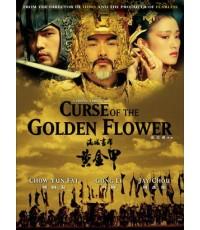 ศึกโค่นบัลลังก์วังทอง Curse of the Golden Flower /พากษ์ไทย,จีน+บรรยายไทย DVD 1แผ่น