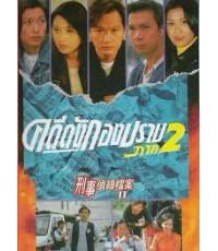คดีดังกองปราบ ภาค2(เถาต้าหวี่ , กั๊วะเข่ออิ๋ง) /หนังจีนชุด /พากษ์ไทย VDO2D 5แผ่นจบ