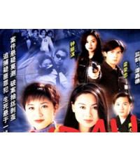 คดีดังกองปราบ ภาค3(เถาต้าหวี่ , กั๊วะเข่ออิ๋ง) /หนังจีนชุด /พากษ์ไทย VDO2D 5แผ่นจบ
