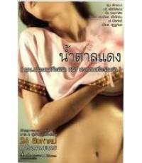 น้ำตาลแดง /หนังติดเรท /หนังไทย DVD 1แผ่น