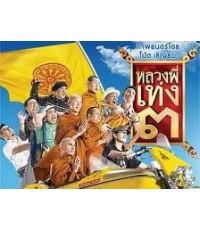 หลวงพี่เท่ง3 (น้อย วงพรู+ อุ๋ย บูดาเบลส+เด๋อ ดอกสะเดา)/หนังไทย DVD 1แผ่น