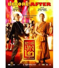 หลวงพี่เท่ง2 รุ่นฮาร่ำรวย(โจอี้ บอย+เทพ โพธิ์งาม+โน้ต  เชิญยิ้ม) /หนังไทย DVD 1แผ่น
