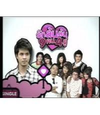 รักล้นล้น 9คน 4คู่(ว่าน, มิลค์, บอย, การ์ตูน, ยิปซี, เทพ, รัฐ) /ละครซิทคอมไทย TV2D 9แผ่นจบ/ 176ตอน