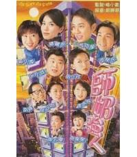 รักอลวน คนอลเวง นำแสดงโดย หลี่เค่อฉิน,เถิงลี่หมิง) /หนังจีนชุด พากษ์ไทย TV2D 4แผ่นจบ(อัดจากทรู)