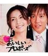 ซีรี่ย์ญี่ปุ่นOishi Proposal /เสียงญี่ปุ่น+ซับไทย D2D 5แผ่นจบ