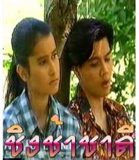 ชิงช้าชาลี(แอน+แจ๊บ) /ละครไทย TV2D 9แผ่นจบ