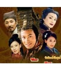 ฮ่องเต้ราชวงศ์ฮั่นกับหมอดูเทวดา(วีรบุรุษเจ้าบัลลังก์) /หนังจีนโบราณ/พากษ์ไทย V2D 5แผ่นจบ