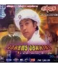 จอมยุทธจอมมายา(หยวนเหวินเจี๊ยะ ถานเย้าเหวิน) /หนังจีนโบราณ /พากษ์ไทย V2D 2แผ่นจบ มาสเตอร์
