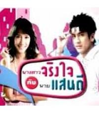 นางสาวจริงใจกับนายแสนดี(ติ๊ก เจษฎาพร+อั้ม พัชราภา) /ละครไทย TV2D 7แผ่นจบ