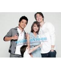 บริษัทสร้างสุข(เจ เจตริน+นิโคล) /ละครไทย TV2D 3แผ่นจบ