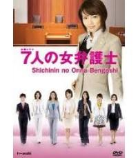 ซีรึ่ย์ญี่ปุ่นSeven Female Lawyers  สุดยอดทนายหญิง /พากษ์ไทย TV2D 3แผ่นจบ
