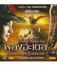 หนังฝรั่งThe Extraordinary Adventures of Adele Blanc Sec  /พากษ์ไทย,ฝรั่งเศส+ซับไทย,อังกฤษ DVD 1แผ่น