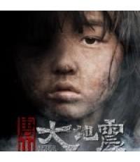 หนังจีนAftershork  1976มหาภิบัติสิ้นแผ่นดิน /พากษ์ไทย,จีน+ซับไทย DVD 1แผ่น รายได้ถล่มทลายในประเทศจีน