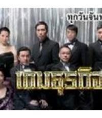 เกมธุรกิจชีวิตมายา /หนังจีนชุด/พากษ์ไทย TV2D 9แผ่นจบ/83ตอน (อัดจากทีวี)