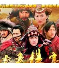 ยอดขุนพลตระกูลหยาง(เวิงเจียหมิง, เฉินซิ่วเหวิน, หลี่หยวน) /หนังจีนโบราณ/พากษ์ไทย V2D 5แผ่นจบ