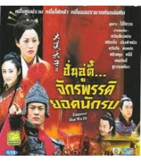 ฮั่นอู่ตี้จักรพรรดิยอดนักรบ(ภาคต่อฮ่องเต้ราชวงศ์ฮั่น กับหมอดูเทวดา)/หนังจีนโบราณ/พากษ์ไทยV2D 4แผ่นจบ