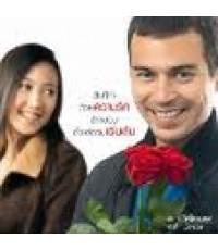 สะบายดี 2 ไม่มีคำตอบจาก..ปากเซ (เร แม๊คโดแนลด์ , คำลี่ พิลาวง  ) /หนังไทย DVD 1แผ่น