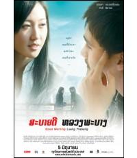 สะบายดี หลวงพระบาง Good morning Luang Prabang(อนันดา+คำลี่) /หนังไทย DVD 1แผ่น