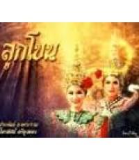 ลูกโขน(ศรัณย์  ศิริลักษณ์, พิมพ์ชนก ลือวิเศษไพบูลย์,พิชยดนย์ พึ่งพันธ์) /ละครไทย TV2D 2แผ่นจบ