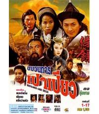 ขบวนการเปาเปียว ภาค1(เหอเจียจิ้ง,เยี่ยกง) /หนังจีนกำลังภายใน /พากษ์ไทย V2D 3แผ่นจบ