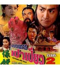 ขบวนการเปาเปียว ภาค2(เหอเจียจิ้ง) /หนังจีนกำลังภายใน /พากษ์ไทย V2D 2แผ่นจบ