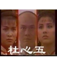 ตู้ซินอู่ ทส.ดร.ซุนยัดเซน(เจิ้งเส้าชิว โจวไห่เม่ย หลิวเจีย) /หนังจีนโบราณ / พากย์ไทย  VDO2D 3 แผ่นจบ