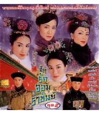 ศึกรักจอมราชันย์(จางเข่ออี้ หวีซือมั่น หลี่จือ หลินเป่าอี้) /หนังจีนโบราณ/พากษ์ไทย V2D 4แผ่นจบ