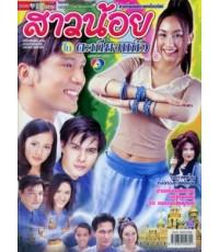 สาวน้อยในตะเกียงแก้ว(แคท+ป๋อ) /ละครไทย TV2D 3แผ่น