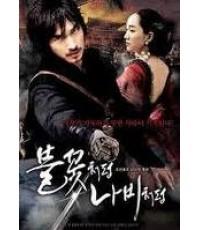 หนังเอเชียThe Sword With No Name ดาบองครักษ์พิทักษ์จอมนาง /หนังเกาหลี /พากษ์ไทย,เกาหลี+ซับไทย 1แผ่น