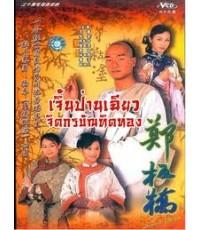 เจิ้นปานเฉียว จิตรกรบัณฑิตทอง (หวังสี่ หูซิ่งเอ๋อ หลี่จือ) /หนังจีนโบราณ /พากษ์ไทย V2D 6แผ่นจบ