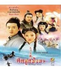 ศึกลูกมังกร The Dragon Heroes(เยิ่นเฉวียน, หลี่หมิงชุน)/หนังจีนโบราณ /พากษ์ไทย V2D 4แผ่นจบ