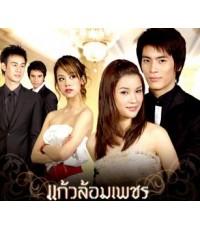 แก้วล้อมเพชร(สน ต้น แอริณ นิว วิว)/ละครไทย TV2D 5แผ่นจบ