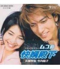 ซีรี่ย์ญี่ปุ่นMy Husband II ( ซูเปอร์สตาร์ถามหารัก (อีกครั้ง)) /พากษ์ไทย TV2D 2แผ่นจบ