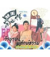 วีรบุรุษพิทักษ์ธรรม ภาค 1 + 2 /หนังจีนโบราณ /พากษ์ไทย VDO2D 10แผ่นจบ
