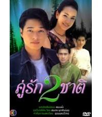 คู่รัก2ชาติ (มาริสา - ก้อง สหรัฐ) /ละครไทย TV2D 3แผ่นจบ