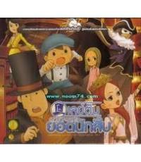 เลย์ตัน ศาสตราจารย์ยอดนักสืบ /หนังการ์ตูน /พากษ์ไทย,ญี่ปุ่น+ซับไทย DVD 1แผ่น