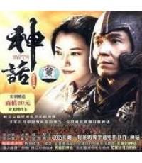 ดาบทะลุฟ้าฟัดทะลุเวลา  The Myth /หนังจีน /พากษ์ไทย,จีน+ซับไทย DVD 1แผ่นจบ