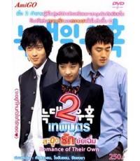 Romance Of Their Own จะอยู่ที่ไหนหัวใจก็รักเธอ/2เทพบุตรสะดุดรักยัยเฉิ่ม/พากษ์ไทย,เกาหลี+ซับไทย 1แผ่น