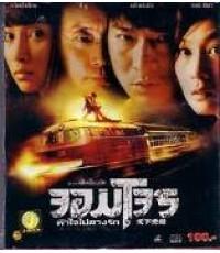 จอมโจรหัวใจไม่ลวงรัก  World Without Thieves, A /หนังจีน /พากษ์ไทย,จีน+ซับไทย DVD 1แผ่น(สนุกครับ)