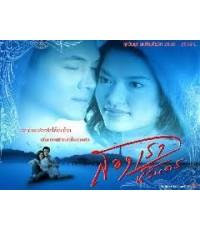 สองเราินิรันดร(เคน+อ้อม) /ละครไทย TV2D 4แผ่นจบ